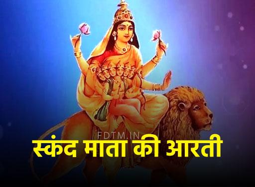skandamata aarti in hindi
