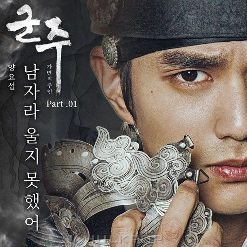YANG YOSEOP – The Ruler: Master of the Mask OST Part.1