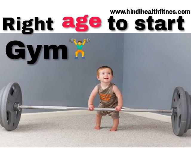 वर्कआउट किस उम्र मे स्टार्ट करें  gym shuru karne ki sahi age kya hai