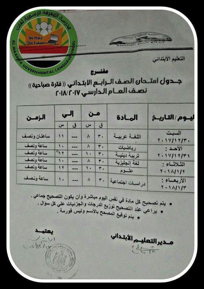 جدول امتحان الصف الرابع بعد التعديل الجيزة