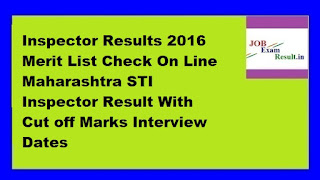 MPSC Sales Tax Inspector Results 2016 Merit List Check On Line Maharashtra STI Inspector Result With Cut off Marks Interview Dates