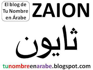 Zaion en arabe para tatuajes