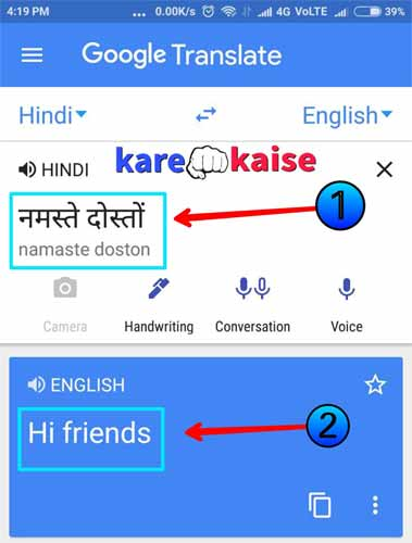 english-me-shabd-change-kaise-kare