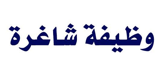 سارع بالتقديم على مجموعة وظائف مهمة في شركات اهلية بتاريخ 27/1/2017