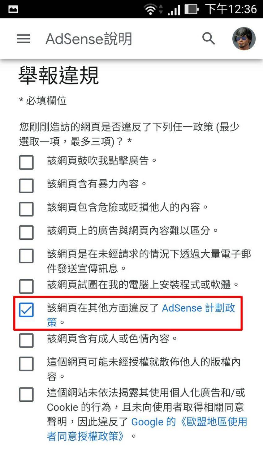 app-plagiarism-prosecute-12.jpg-檢舉侵權抄襲的 APP 使其下架(連同 Adsense)流程實錄