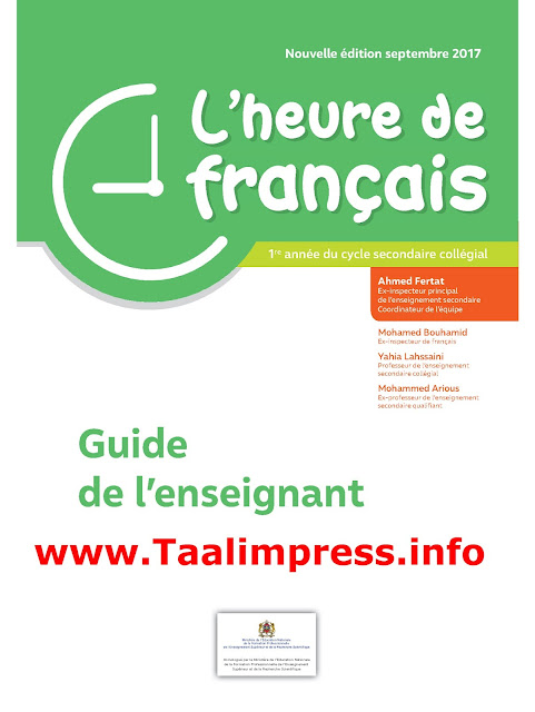 """برامج و حصص التدريس بالتعليم الثانوي الإعدادي + """" ساعة الفرنسية """" للسنة الأولى إعدادي - دليل الاستاذ 2017"""
