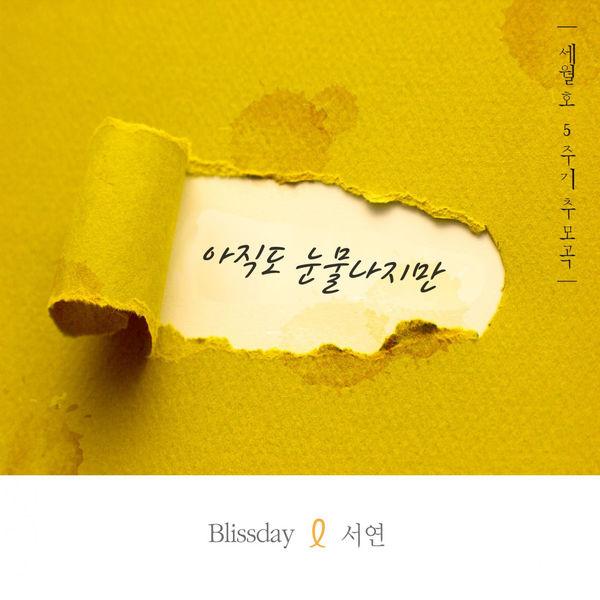 Blissday – 특별하지 않은 노래, Pt. 1 – 아직도 눈물나지만 (세월호 추모곡) [feat. 전서연] – Single