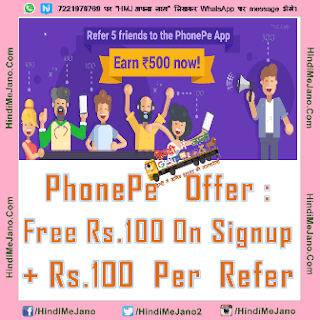 Tags- phonepe referral trick, phonepe refer and earn terms and conditions, phonepe refer trick, phonepe referral not working, phonepe refer & earn, phonepe refer link, phonepe referral cashback, phonepe referral limit, phonepe referral offers, phonepe refer and earn trick, phonepe refer code, phonepe refer earn, phonepe refer offer, phonepe offer today, phonepe offers for new users, phonepe offer code, phonepe offer means, phonepe offer new user, phonepe offer referral, phonepe offers, phonepe offers today