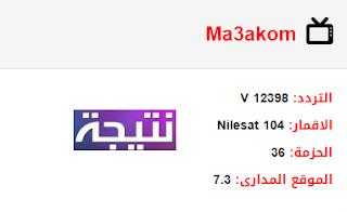 تردد قناة معكم Ma3akom الجديد 2018 على النايل سات
