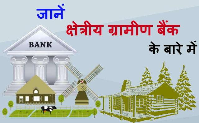जानें क्षेत्रीय ग्रामीण बैंक के बारे मेें   - Know about Regional rural banks