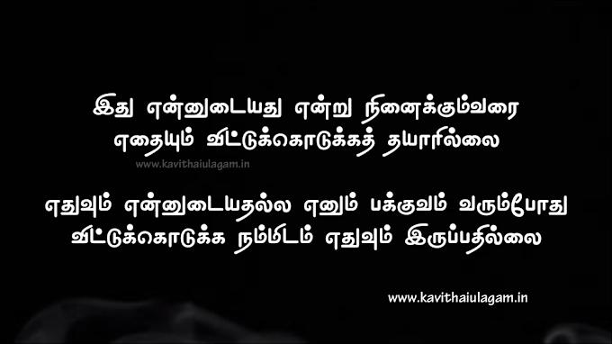 Life Kavithai | Tamil Kavithaigal