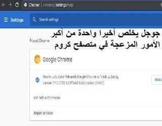 جوجل يخلص أخيرا واحدة من أكبر الأمور المزعجة في متصفح كروم