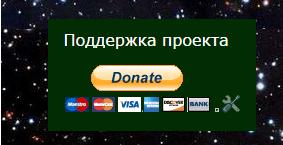 С сегодняшнего дня мы возобновляем возможность  финансово помочь нашим проектам  через окно в левой панели сайта     PayPal безопасный денежный перевод через любые банковские карты