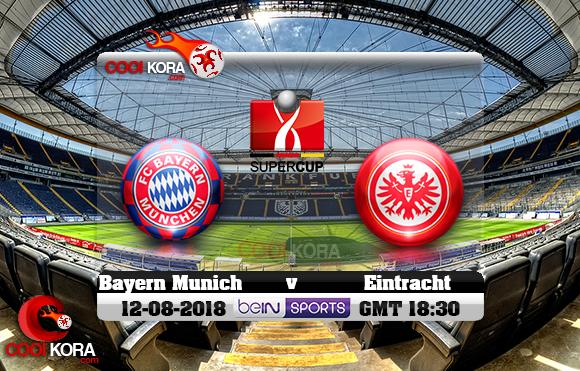 مشاهدة مباراة آينتراخت فرانكفورت وبايرن ميونخ اليوم 12-8-2018 كأس السوبر الألماني