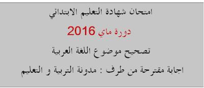تصحيح موضوع اللغة العربية لشهادة التعليم الابتدائي 2016