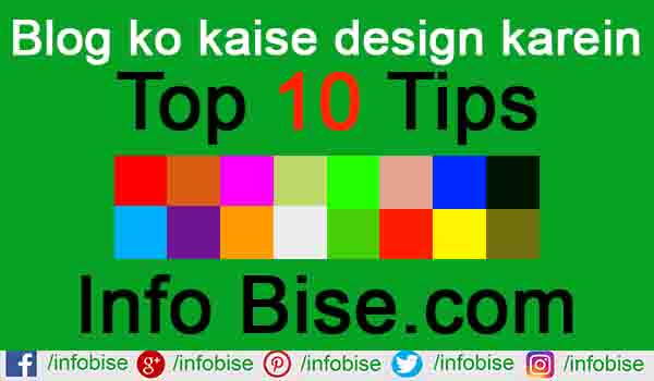 Blog ko kaise design karein (Top 10 Tips)