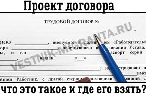 Трудовой договор Аннино помощь получении ипотеки