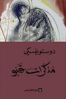 كتاب مذكرات قبو - فيودور دوستويفسكي