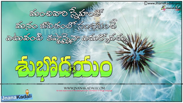 Here is a Latest Telugu New Good Morning Quotations for Best Friend, Telugu Happiness Quotes ans Sayings with Quotes, Top Telugu Language Best Motivated Lines with Wallpapers, Good  Morning Captions in Telugu Language, Top Telugu Motivated Messages and Good Reads.
