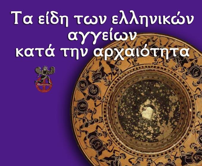 Τα είδη των ελληνικών αγγείων κατά την αρχαιότητα