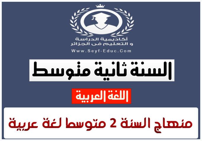 منهاج مادة اللغة العربية للسنة 2 ثانية متوسط