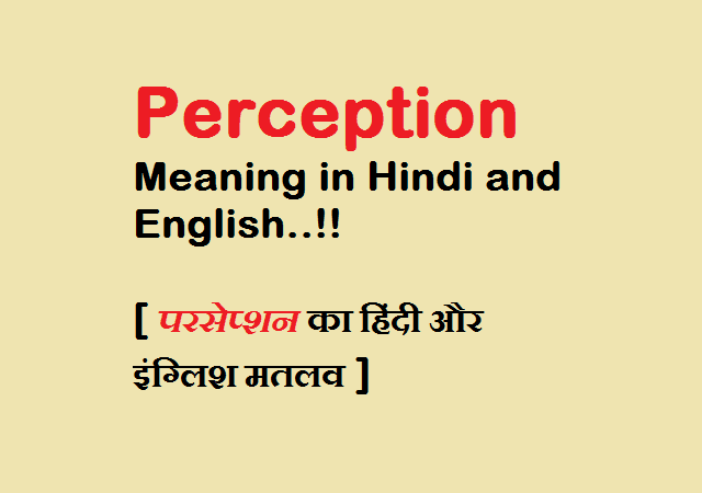 Perception Meaning in Hindi and English