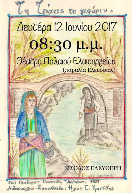 """Η Ποντιακή θεατρική παράσταση """"Τη Τρίχας το Γεφύριν"""" παρουσιάζεται στην Ελευσίνα"""