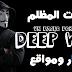 كل ما تحتاج لمعرفته عن شبكة الإنترنت المظلم dark-web أسرار ومواقع للتعليم الهكر تكشف لاول مرة