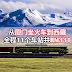 从厦门坐火车到西藏,全程11个车站共RM331!