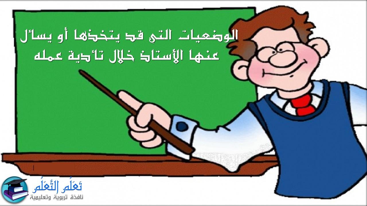 الوضعيات التي قد يتخذها أو يسأل عنها الأستاذ خلال أداء عمله