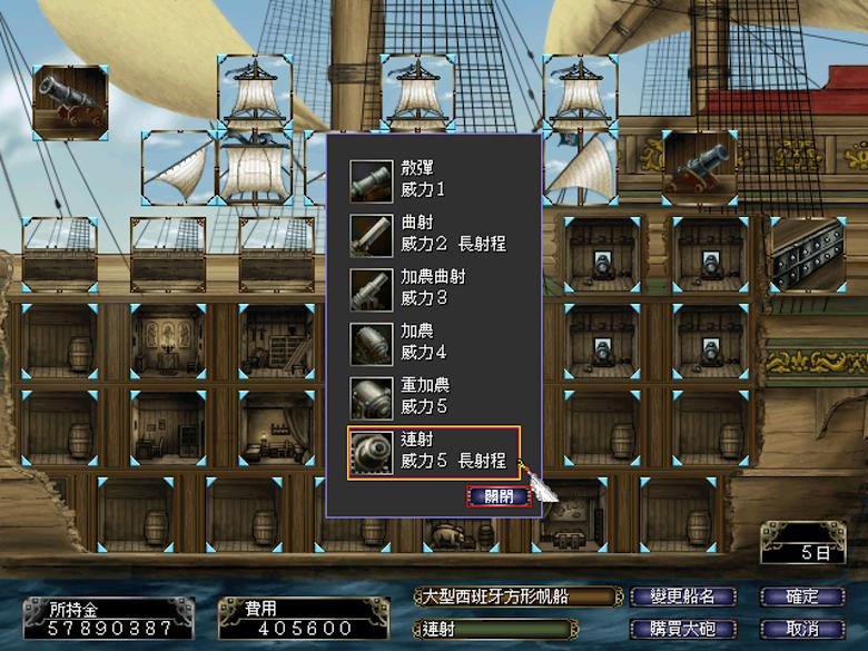 改造船隻,購買最強的火砲