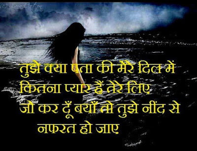 Hindi shayari for loves 2017