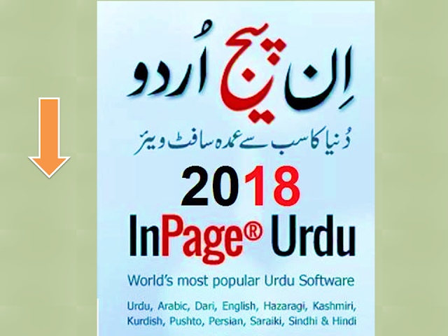 Download Urdu InPage 2018 ✔✔- Professional Free Download Full Version Here