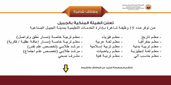 وظائف تعليميه و اداريه شاغره و متنوعه في الهيئة الملكية  بالجبيل  وينبع بالسعوديه 2019