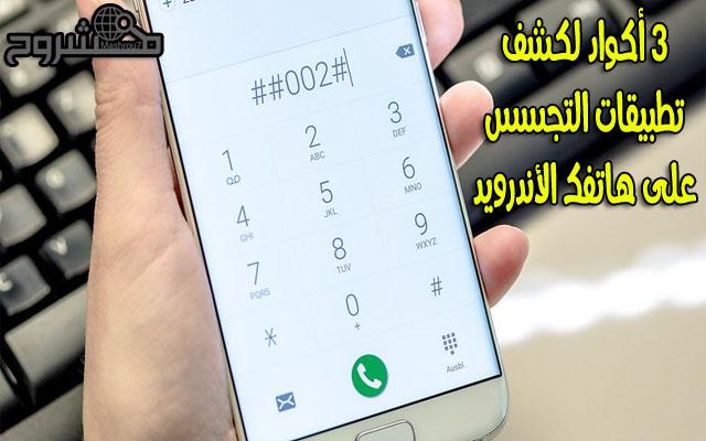 تعرّف على 3 أكواد ستكشف لك إذا كان هاتفك يحتوي على تطبيقات مخفية للتجسس عليك
