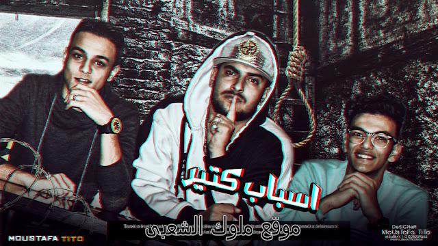 مهرجان اسباب كتير - القمة الدخلاوية - تيتو - بندق - أبو ليله