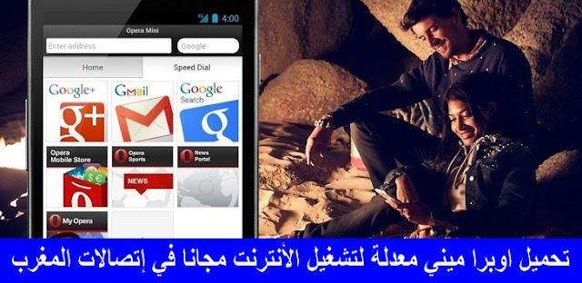 تحميل اوبرا ميني معدلة لتشغيل الأنترنت مجانا في إتصالات المغرب بسرفر خاص