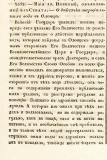 3579 – Мая 10. Именный, объявленный из Сената. – О действии марциальных вод в Олонце