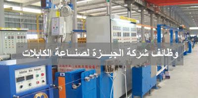 وظائف خالية وفرص عمل بـ شركة الجيزة باور للصناعة المتخصصة فى صناعة الكابلات