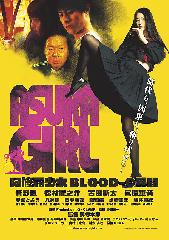 Sinopsis Asura Girl: A Blood-C Tale / Ashura Garu: Blood-C Ibun (2017) - Film Jepang