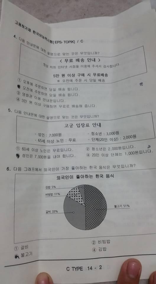 Soal Ujian Korea Pbt Fishing Vietnam Lpk Bahasa Korea Quot Na Ha Mi Quot