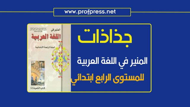 """جذاذات مرجع """"المنير في اللغة العربية"""" للمستوى الرابع ابتدائي"""