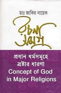 FREE BANGLA EBOOK JAR PDF