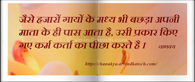deeds, doer, follow, cow, calf, chanakya, Hindi Thought, Quote