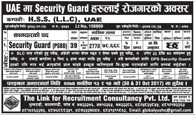 Jobs in UAE for Nepali, Salary Rs 78,668