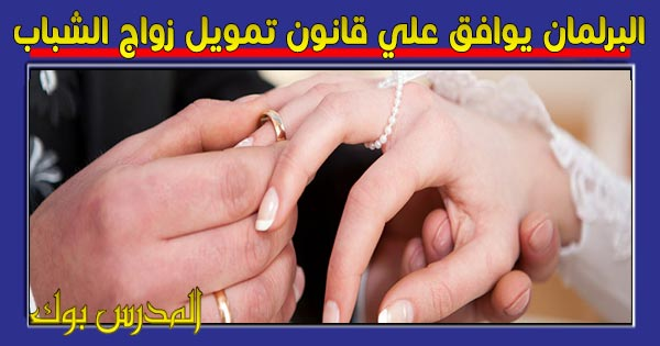 البرلمان يوافق علي قانون تمويل زواج الشباب ..التفاصيل من هنا