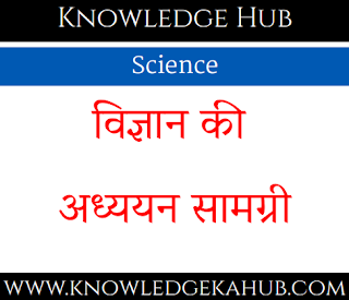 science hindi pdf download