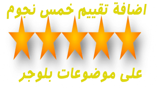 شرح طريقة إضافة تقييم 5 نجوم على مدونة بلوجر اضافة التقييم بالنجوم لمواضيع المدونة