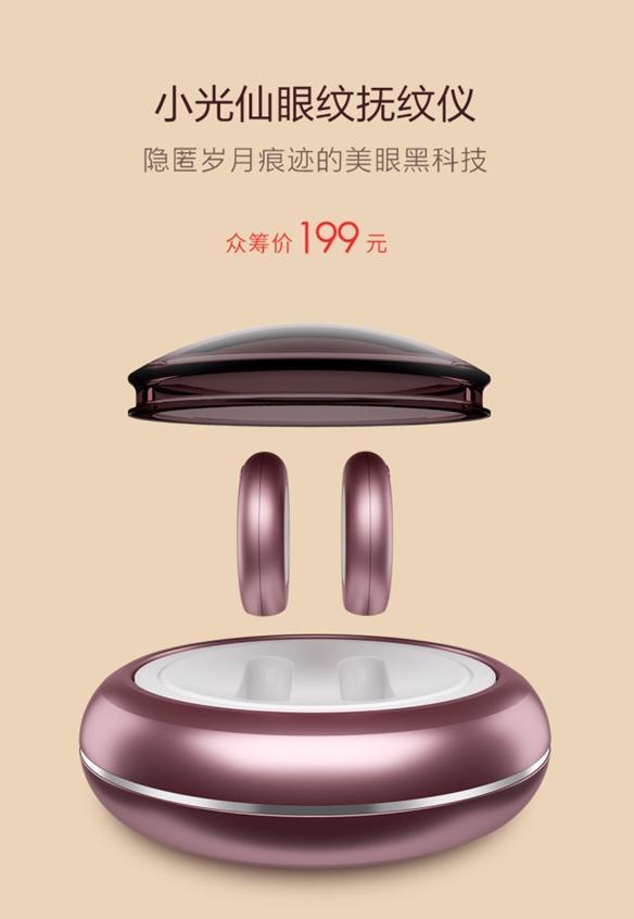 xiaomi skin care Xiaoguangxian
