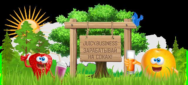 В игре juicy.business появились новые соки